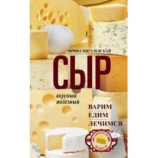 Сыр вкусный, целебный. Варим, едим, лечимся.