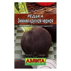 Семена Редька Зимняя круглая черная
